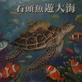 (二手書)石頭魚遊大海