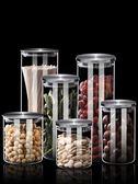 玻璃瓶密封罐帶蓋透明茶葉食品雜糧零食收納儲存儲物罐子 LX 夏洛特