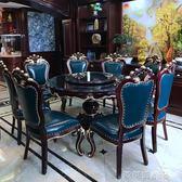 酒店餐桌 歐式實木餐桌椅子美式奢華別墅一桌六椅八椅組合酒店家具 MKS 歐萊爾藝術館