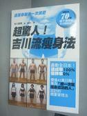 【書寶二手書T2/美容_JOQ】超驚人!吉川流瘦身法:這是你最後一次減肥_吉川朋孝_附光碟
