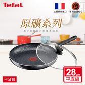 Tefal法國特福 原礦系列28CM不沾平底鍋+玻璃蓋 SE-B3700602+SE-FP0028301