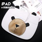 IPAD AIR/MINI系列 小熊耳朵造型耳機收納袋設計平板保護套(三色)【CIPAD14】