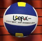 85折【優選】中老年健身正品標準汽排球輕軟訓練比賽專用開學季