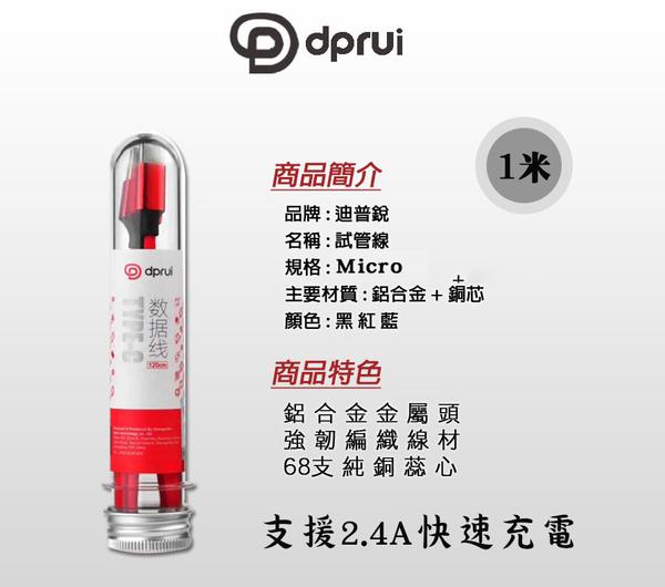 『 迪普銳 Micro 充電線』OPPO R9 R9 Plus R9S R9S Plus 快速充電 傳輸線 尼龍編織 100公分