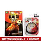 易利氣磁力貼1300高斯+磁力項圈45CM黑 獨家限量組◆醫妝世家◆現貨供應 免運