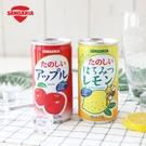 日本 SANGARIA 田園果汁飲料 190g 果汁 飲料 水果飲料 蘋果果汁 蜂蜜檸檬 果汁飲 隨手罐
