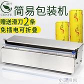 超市蔬菜水果生鮮保鮮膜包裝機封口機蔬菜打包封膜機保鮮膜切割器 小艾時尚NMS