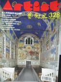 【書寶二手書T1/雜誌期刊_NAF】藝術家_328期_張充仁傳奇的一生等