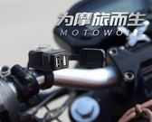 交換禮物摩托車電動車電瓶手機充電器12V通用快充電騎行供電防水車載雙usb