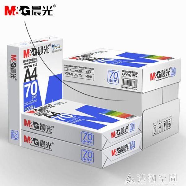 a4紙打印復印紙70g80g單包500張一包a四白色紙草稿紙學生用辦公用紙純木漿雙面打印 造物空間