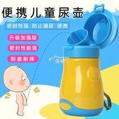 旅行兒童小便器 便攜車載兒童尿壺 防漏尿壺 男寶寶接尿器 夜壺 俏腳丫