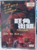 挖寶二手片-Y110-178-正版DVD-華語【旺角街頭】-任達華 黎姿 馬浚偉(直購價)