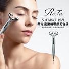 ReFa S CARAT RAY 白金美容用按摩器 公司貨