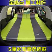充氣床車載充氣床墊轎車SUV 後排車中氣墊床旅行床汽車用車震床成人睡墊