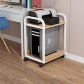 主機托架 辦公室可移動電腦主機托架打印機置物架臺式機架多層機箱托架【快速出貨八折搶購】