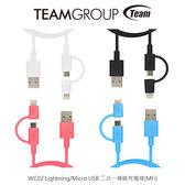 【愛瘋潮】Team WC02 Lightning / Micro USB 二合一傳輸充電線(MFi)
