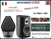 『盛昱音響』義大利 Sonus Faber SONETTO I 書架喇叭『義大利純手工製作』