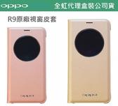 OPPO【R9 原廠視窗皮套】R9 原廠皮套【遠傳、全虹代理盒裝公司貨】