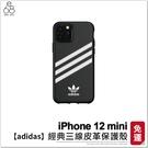 【adidas】iPhone 12 mini 經典三線皮革保護殼 手機殼 三斜線圖案 全包 皮革質感 防摔殼