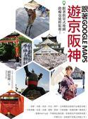 跟著Google Maps 遊京阪神:有了街景式地圖,路癡也能輕鬆遊!
