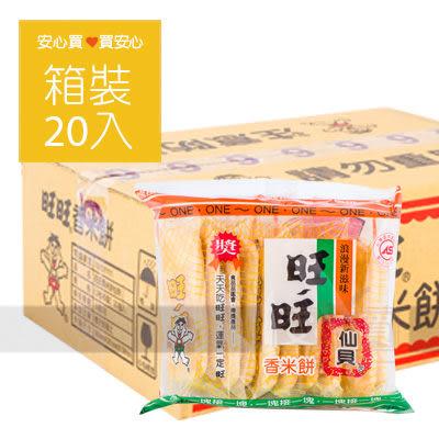 【旺旺】仙貝香米餅24g,20包/箱,全素,平均單價9.5元 【包裝已變更2枚*4袋】