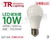 TRUNK壯格 LED 10W 6500K 白光 E27 全電壓 球泡燈 台灣製_ TR520008