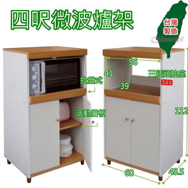 【中華批發網】DL-4524-美味關係-四呎微波爐架-櫥櫃/電器櫃/書櫃/置物櫃/收納櫃