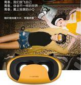 VR眼鏡-魔鏡小q vr眼鏡頭戴式一體機3d手機遊戲電影眼鏡虛擬現實頭盔 艾莎嚴選