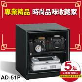 【防潮品牌】收藏家 AD-51P 入門型可控濕電子防潮箱 (55公升) 相機鏡頭 精品衣鞋包 食品樂器