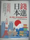 【書寶二手書T9/投資_GTE】錢進日本:達人帶路,東京房地產完全攻略_林彥宏