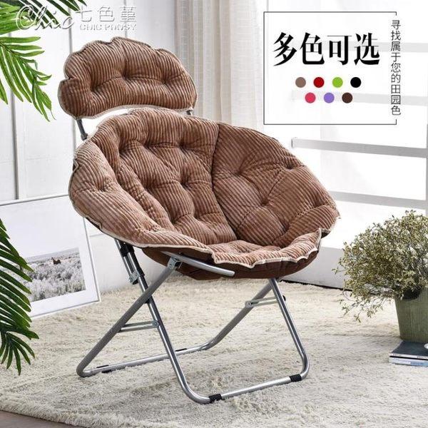 大號成人月亮椅太陽椅懶人躺椅雷達椅折疊椅圓椅沙發椅「Chic七色堇」igo