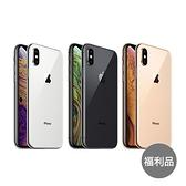 【單機福利品】Apple iPhone XS 256G 5.8吋智慧型手機(9成新)