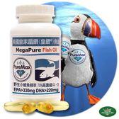 【赫而司】英國皇家晶鑽「皇鑽」魚油軟膠囊(60顆/罐)特濃EPA+DHA