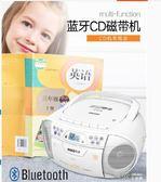 CD英語播放器磁帶cd一體播放機藍牙CD復讀機收錄機磁帶機器 YXS全館免運
