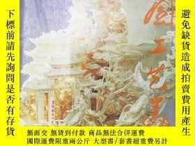 二手書博民逛書店罕見中國工藝美術(1989.2)Y6583 <中國工藝美術