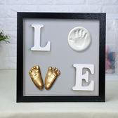 寶寶立體手足印 手模手腳印泥 滿月百天周歲嬰兒出生紀念品 MKS薇薇