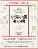 小兒小病有小招:136個中醫育兒保健常識與手法,守護孩子的免疫力