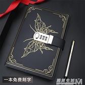 復古密碼本帶鎖學生日記本簡約筆記本子加厚日韓文具密碼鎖記事本 遇見生活
