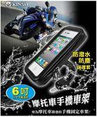 新竹【超人3C】KINYO 摩托車手機車架 CH-043 高品質防潑水防塵 6吋手機以下適用 固定架