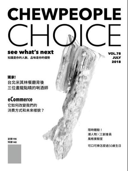 CHEW PEOPLE CHOICE 潮人物特刊 第2期:私人私空間_新一代美學基地 台東、高雄