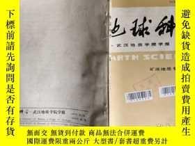 二手書博民逛書店武漢地質學院學報罕見地球科學 1987 4Y17046