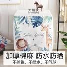 洗衣機防塵套 遮陽佈 洗衣機罩防水防曬波輪上開全自動通用防塵套滾筒式小天鵝海爾蓋佈