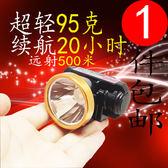 頭燈強光充電鋰電超輕小頭燈迷你LED頭戴式手電夜釣魚燈 貝芙莉女鞋