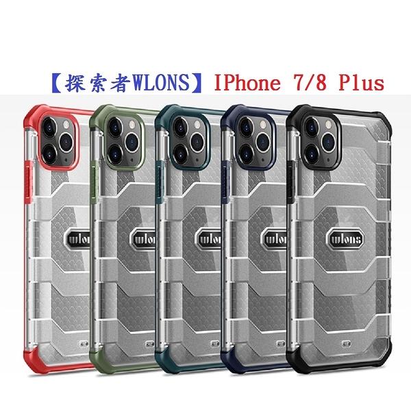 【探索者WLONS】IPhone 7/8 Plus 5.5吋 美國軍規等級防摔 手機殼 頂級耐衝擊保護殼