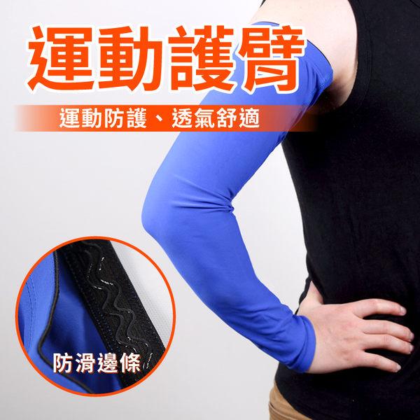 〈高伸縮型1入〉全臂式護套/彈性運動護臂/防曬袖套