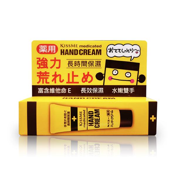 日本 KissMe 奇士美護手霜 30g (正品公司貨) 專品藥局【2001902】