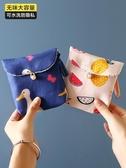 姨媽巾收納包 可愛生理期衛生巾袋子放衛生棉m巾的月事小包 萬寶屋