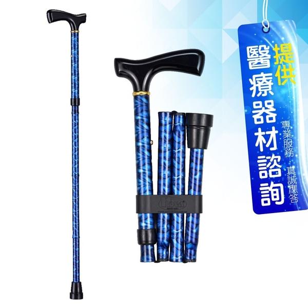 來而康 光星 NOVA醫療用手杖 E3010AX-A 摺疊型調整拐杖 E013深邃海藍