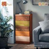 桐趣 木。工房5抽實木收納櫃