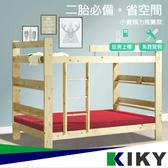 【KIKY】免組裝艾麗卡雲杉單人雙層床~清新北歐風格~Europe 兒童床/床架/床組/上下床